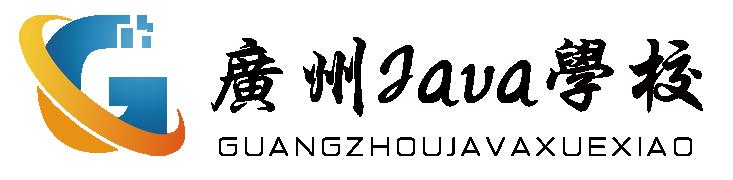 广州java培训,java培训班,java培训课程-暨华教育java培训官网